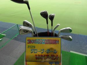 ゴルフを始める方に朗報です!