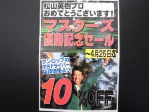 松山英樹プロ、マスターズ優勝おめでとう。