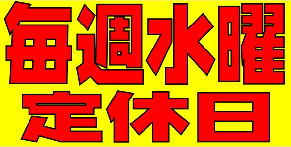 営業日変更(定休日)のお知らせ