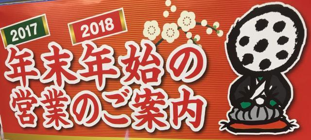 年末年始営業時間のお知らせ!
