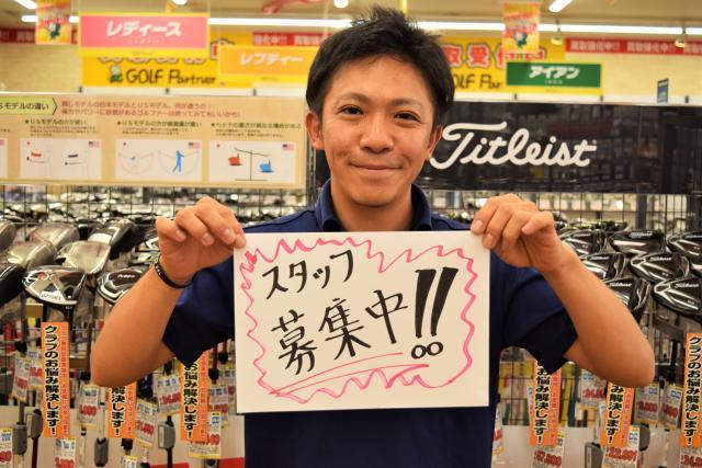 ☆スタッフ大募集☆