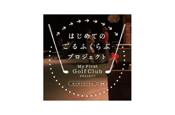 はじめてのゴルフクラブ
