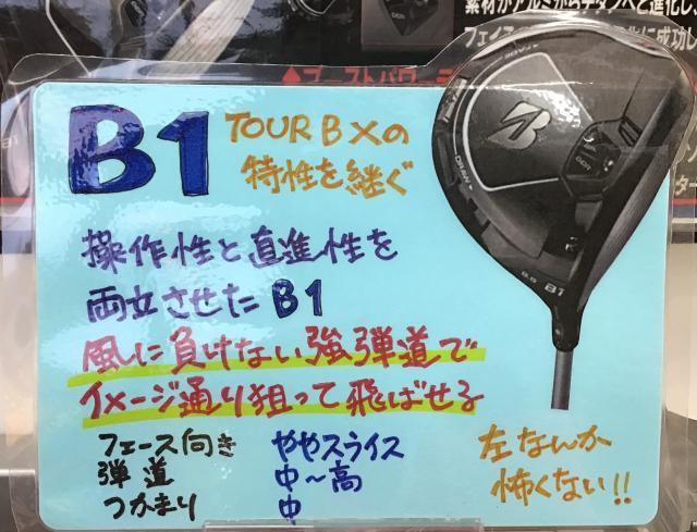 「B」一新! B1B2 先行予約受付中!!