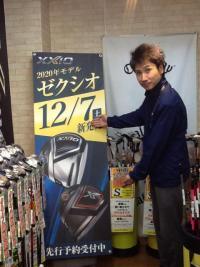 12/7 XXIO11いよいよ発売!