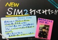 新製品 SIM2・EPIC MAX先行予約受付中!!