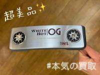 【本気の買取】WHITE HOT OG #1WS