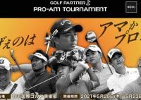 ゴルフパートナー PRO-AM TOURNAMENT