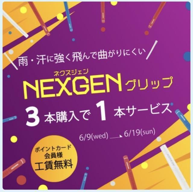 【工賃無料】NEXGENグリップ3本購入で1本無料