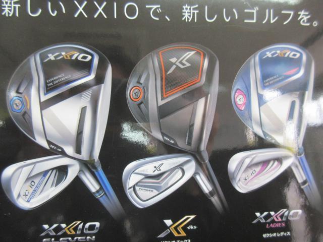 XXIO(2020) いよいよ明日発売!!