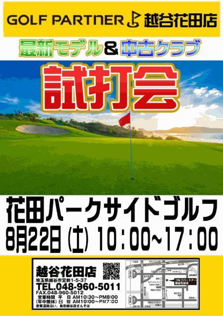 ◆ 8/22(土)10:00~17:00 本日、試打会やってます ◆