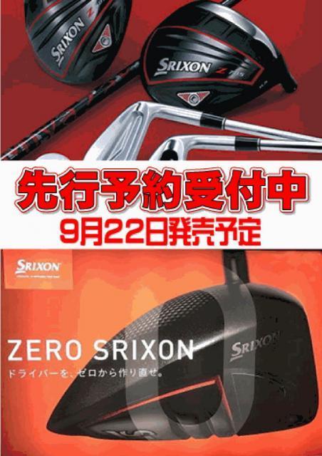 ◆ SRIXON Zシリーズ 先行予約受付中 ◆