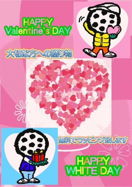 ★ バレンタインの贈り物用ラッピング無料ではじめました ★