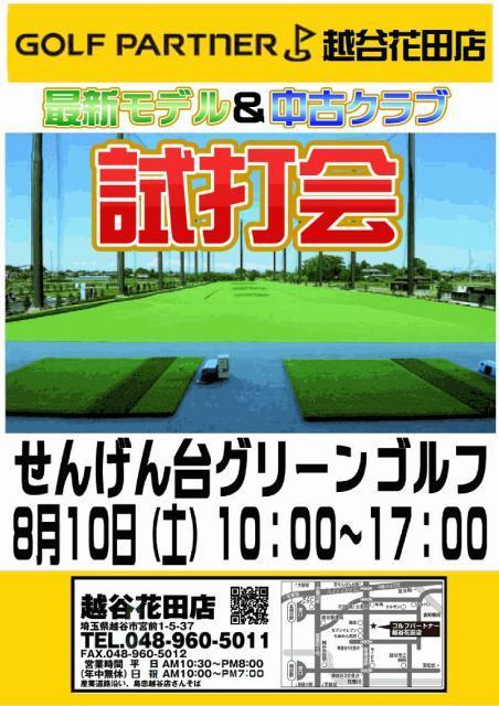 ◇◆ 試打会のお知らせ ◆◇