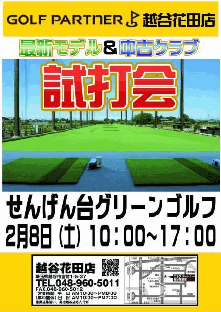 ◇◆◇  8日(土) 試打会のお知らせ せんげん台グリーンゴルフ ◇◆◇