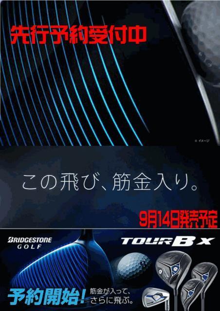 ◆ TOUR B Xシリーズ 先行予約受付中 ◆