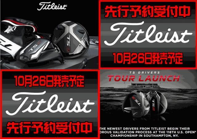 ◆ タイトリスト TS2&TS3 先行予約受付中 ◆