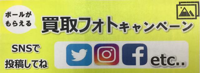 【本気の買取】買取フォトキャンペーン開催中!!