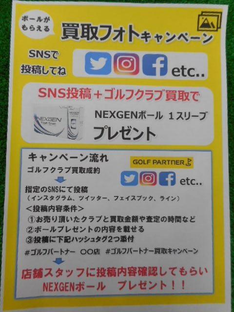 ☆買取フォトキャンペーン☆実施中!SNSで投稿してね(^_-)-☆