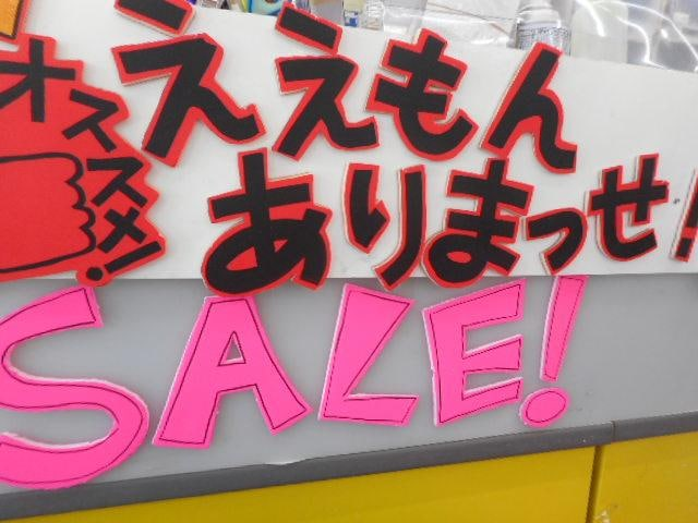 ☆★・・4日間限定Special Sale!開催中!・・★☆