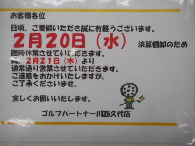 ☆★臨時休業のお知らせ★☆