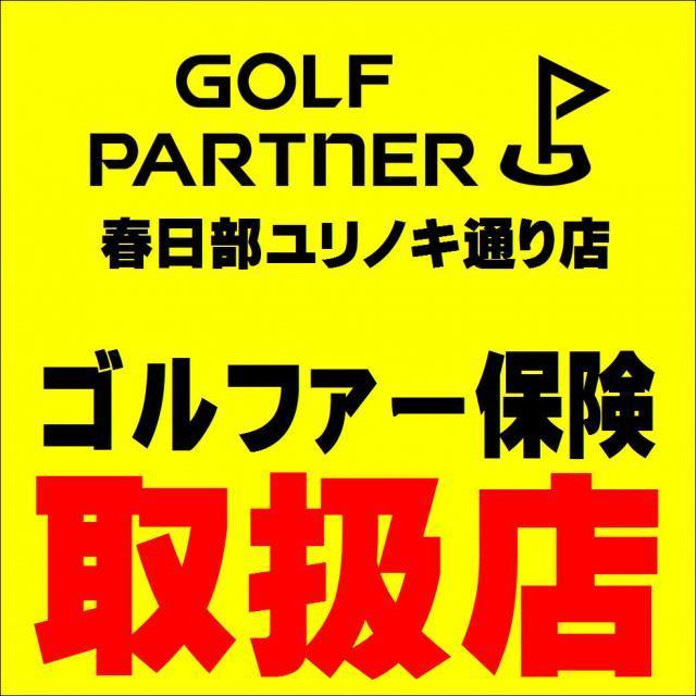 ゴルファー保険取扱っています!