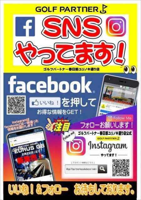 Facebook&Instagraぜひ見てください!