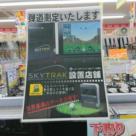 弾道測定できます!SKY TRAK設置店です。