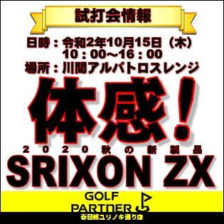 発売日前にSRIXON ZX体感!