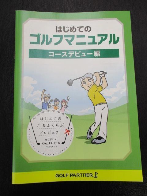 これからゴルフを始める方へ・・・