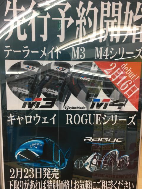 ☆M3 M4 打ちました??☆