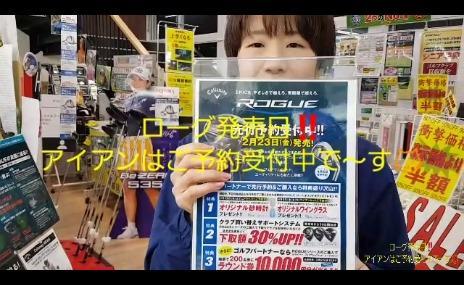 2月23日(金)本日の買取速報!