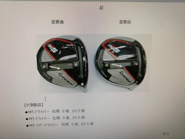 M5の仕様変更から考える→ゴルフクラブは年次改良で4~5年同じモデルを販売してはどうだろうか?