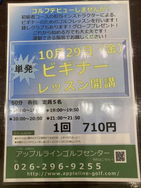 第10回ビギナーレッスン開催のお知らせ!