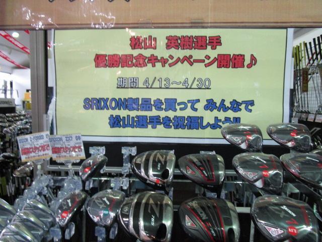 松山選手マスターズ優勝記念セール