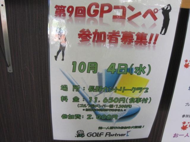 第9回 GPコンペ  参加者募集!