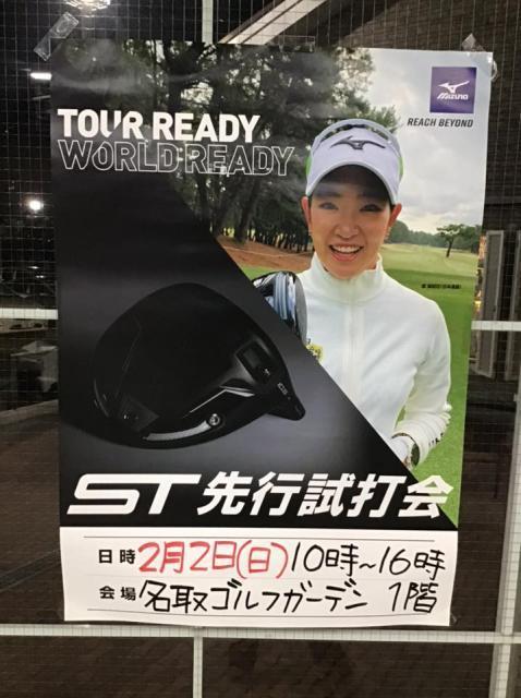 ミズノSTシリーズの先行試打会.jpg