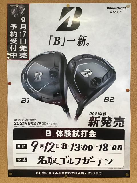 BS新商品の各種試打クラブ入荷と試打会のお知らせ