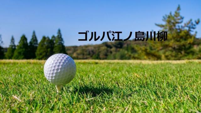 ゴルパ江ノ島川柳③