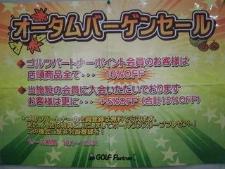http://www.golfpartner.co.jp/579/8%20001.jpg