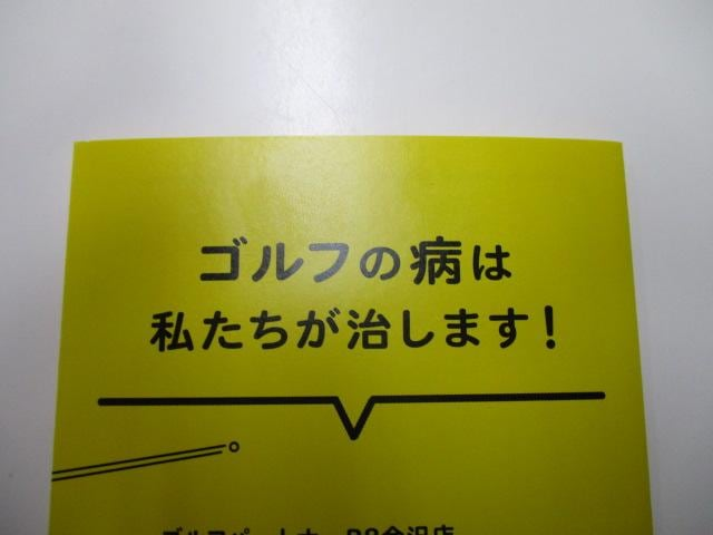 UTを大いに武器にしよう!!