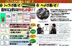 NEXGENkanzawa.jpgのサムネール画像