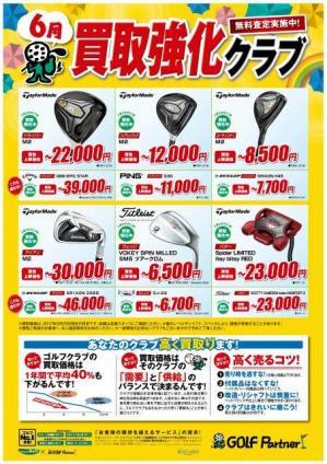 6月の買取強化.jpg