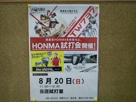 honnma-1.JPG