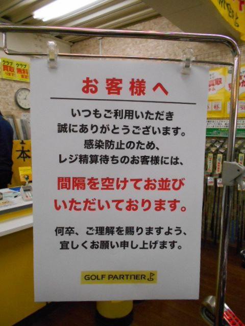 ☆感染防止☆
