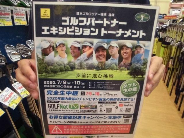 ゴルフパートナーエキシビジョントーナメント開催!!!