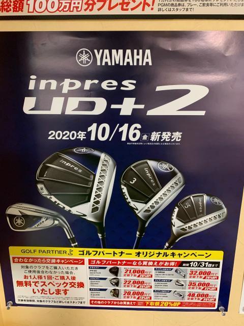YAMAHA inpresUD+2の試打クラブが来ました!