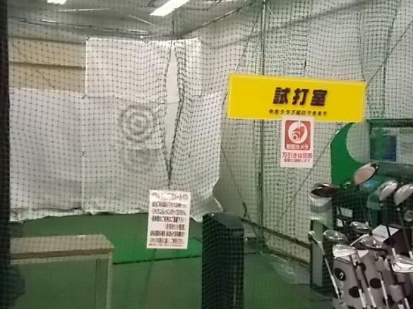 ショップ 上野 ゴルフ