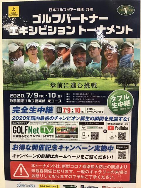 ゴルフパートナーエキビショントーナメント