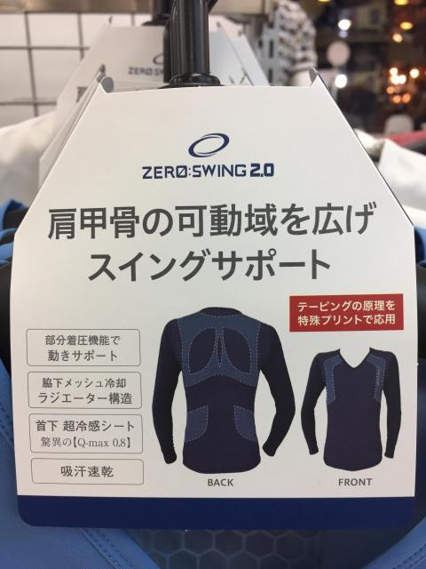 【NEW  ZERO:SWING2.0】