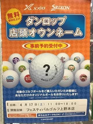 【本日ダンロップオウンネーム 開催!】